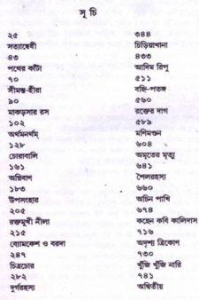 Byomkesh Samagra  (Bengali, Sharadindu Bandyopadhyay)