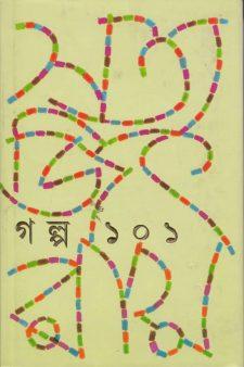 Galpa 101 by  Satyajit Ray (Bengali) Hardcover