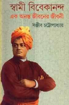 Swami Vivekananda – Ek Ananta Jibaner Jibani (Vol-II)