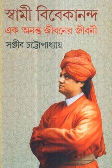 Swami Vivekananda – Ek Ananta Jibaner Jibani (Vol-III)