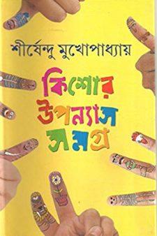 Kishore Upanyas Samagra – Vol.1 (Hardcover)