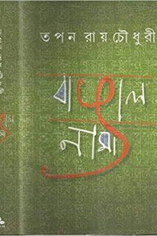 Bangalnama (Hardcover)
