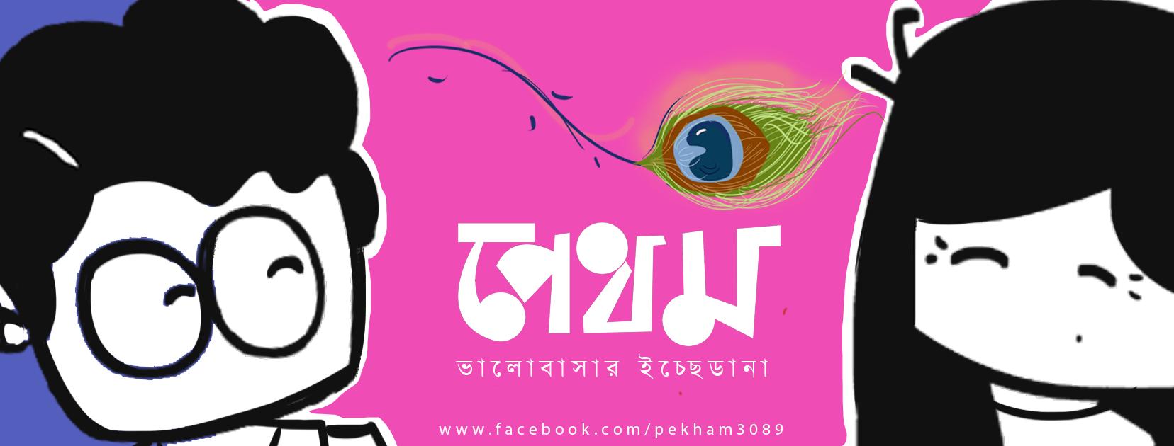 Pekham