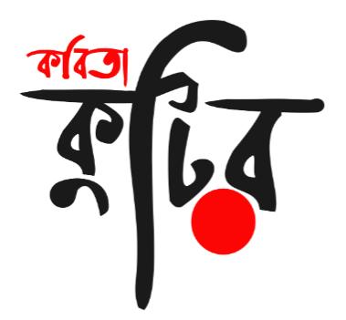 Kabita Kutir - কবিতা কুটির