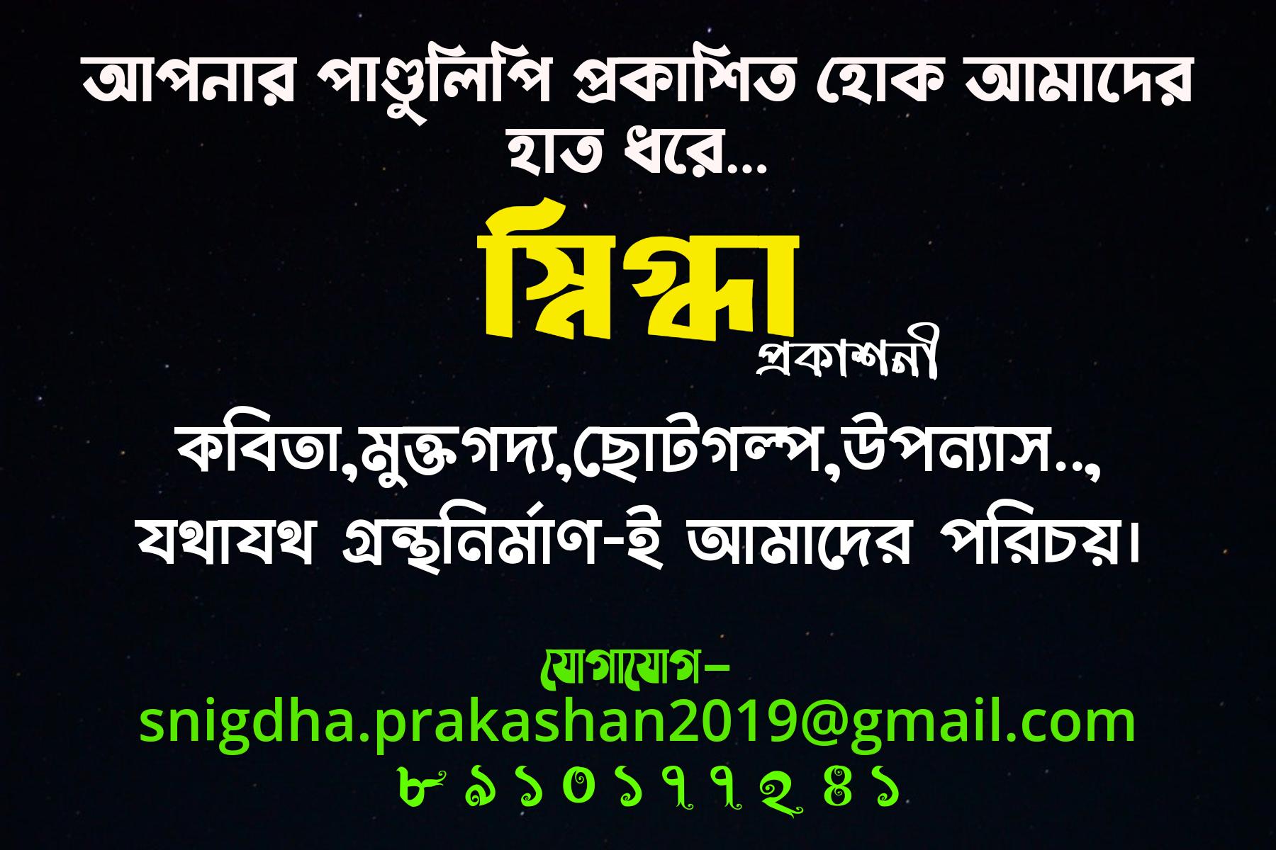 Snigdha Prakashan