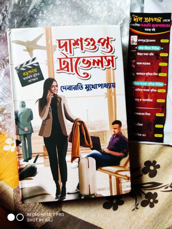 Image #1 from Supratim Das
