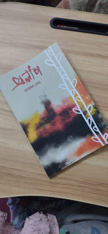 Image #2 from paramita nath sarma