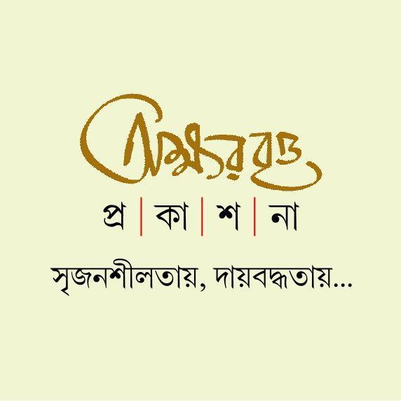 Aksharbritta Prakashana